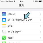 iPhone5s (iOS7) から送ったメールが文字化けした際の対処法