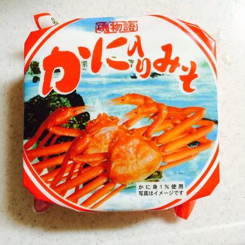 【トラップ】蟹味噌にはご注意 の巻