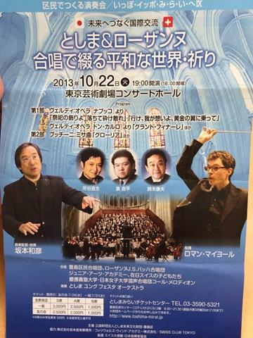 【東京芸術劇場】としま&ローザンヌ~合唱で綴る平和な世界・祈り に行ってきた の巻