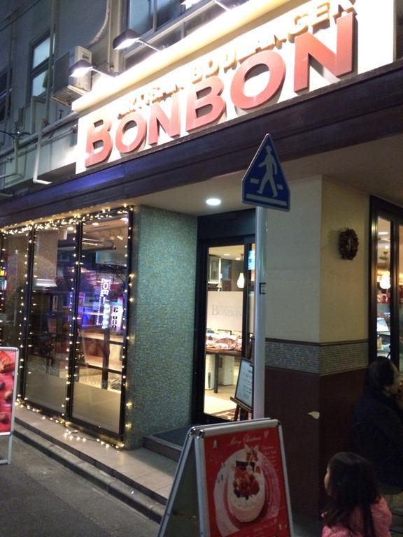 【大塚駅】ベーカリーカフェ BONBONで誕生会ディナー