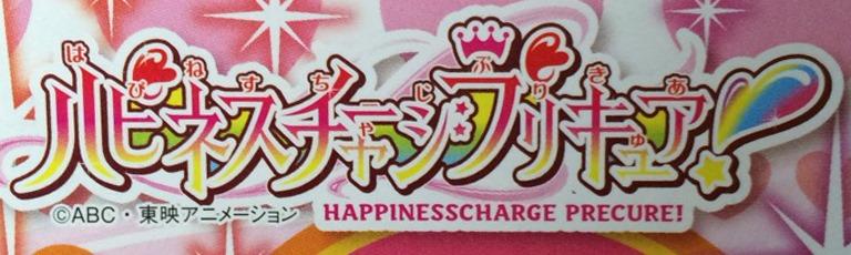 2014年のプリキュア「ハピネスチャージプリキュア!」は2月2日スタート!