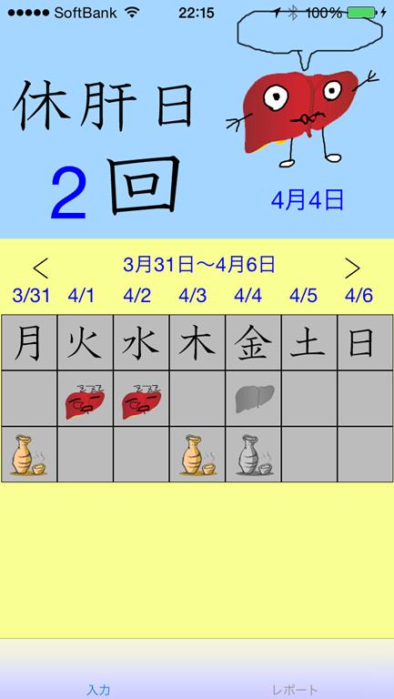 【休肝日アプリ】iOS7でステータスバーを非表示する