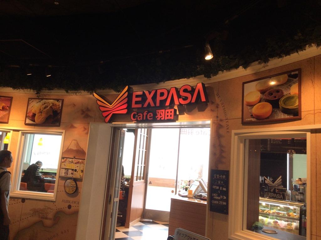 羽田空港 国際ターミナルの【電源付】カフェ EXPASAに行ってきたよ の巻