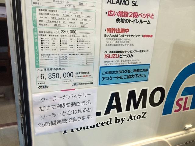 キャンピングカーの冷房・暖房事情2014
